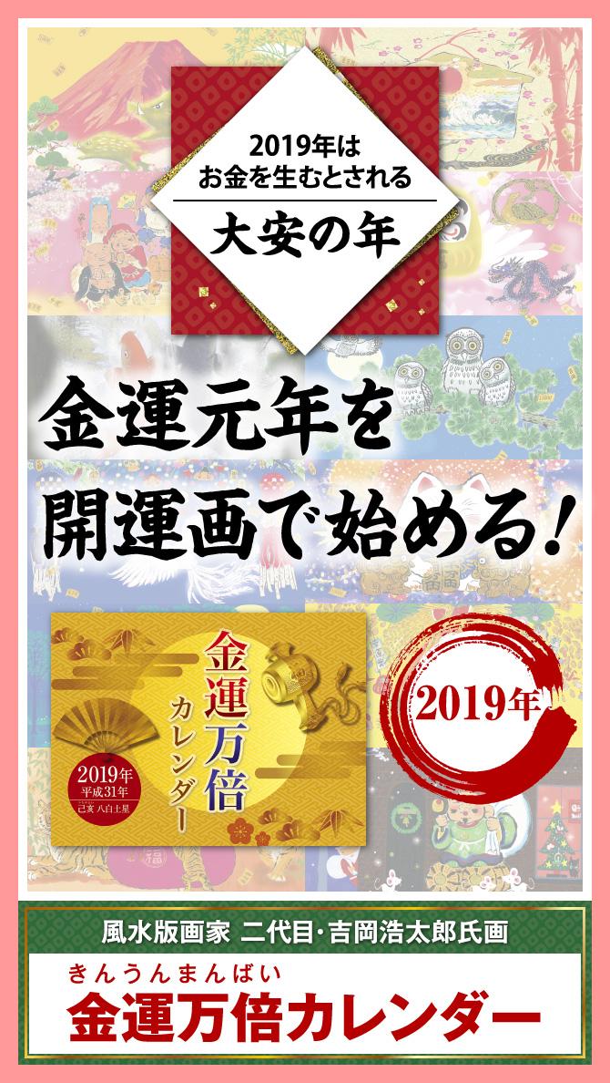 2019年はお金を生むとされる「大安の年」。金運元年を開運画で始める!風水版画家 二代目・吉岡浩太郎氏画『金運万倍カレンダー』