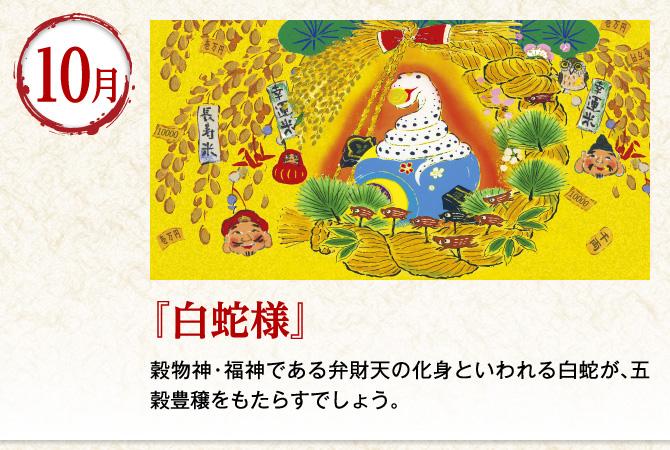〈10月:『白蛇様』〉穀物神・福神である弁財天の化身といわれる白蛇が、五穀豊穣をもたらすでしょう。