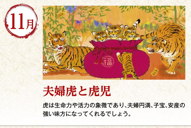 〈11月:夫婦虎と虎児〉虎は生命力や活力の象徴であり、夫婦円満、子宝、安産の強い味方になってくれるでしょう。