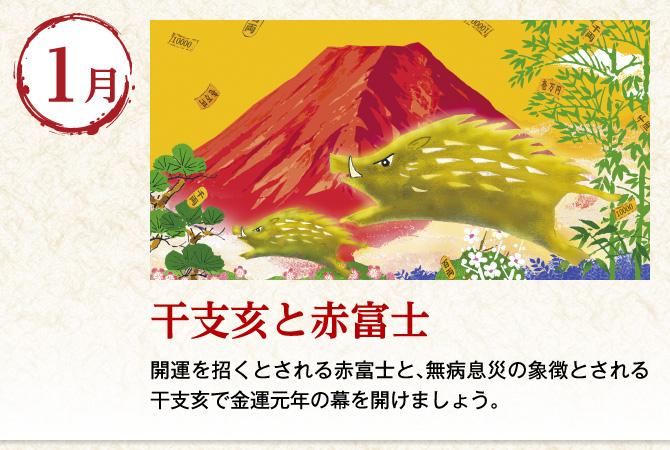 〈1月:干支亥と赤富士〉開運を招くとされる赤富士と、無病息災の象徴とされる干支亥で金運元年の幕を開けましょう。