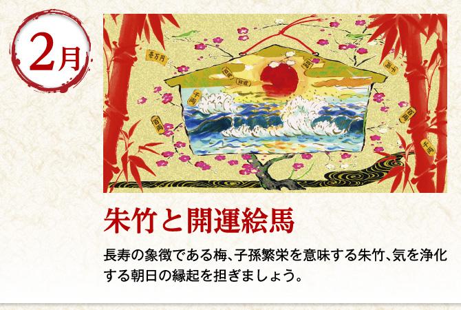 〈2月:朱竹と開運絵馬〉長寿の象徴である梅、子孫繁栄を意味する朱竹、気を浄化する朝日の縁起を担ぎましょう。