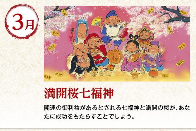 〈3月:満開桜七福神〉開運の御利益があるとされる七福神と満開の桜が、あなたに成功をもたらすことでしょう。