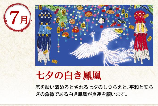 〈7月:七夕の白き鳳凰〉厄を祓い清めるとされる七夕のしつらえと、平和と安らぎの象徴である白き鳳凰が良運を願います。