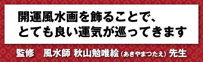 「開運風水画を飾ることで、とても良い運気が巡ってきます」/監修:風水師 秋山勉唯絵(あきやまつたえ)先生