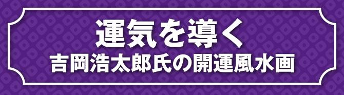 運気を導く吉岡浩太郎氏の開運風水画