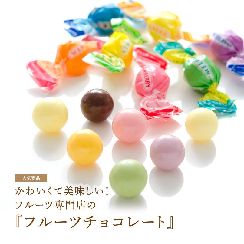フルーツ ギフト 高野 パーラー 新宿高野フルーツチョコはギフトに超使える神アイテムですよ♪