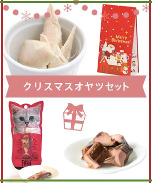 クリスマスオヤツセット/880円