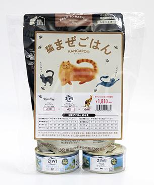 バックトゥベーシックス【数量限定品】猫まぜごはんセット カンガルー/1,991円