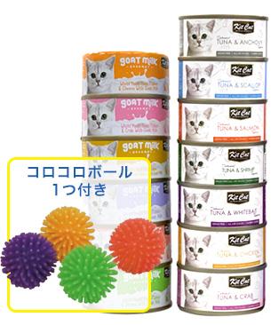 キットキャット【数量限定品】ツナセット 13種 ファジーボール付