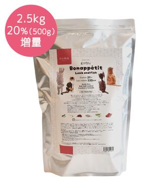 tama ボナペティ ラム&フィッシュ ボリュームパック 2.5kg(500g増量/3㎏)