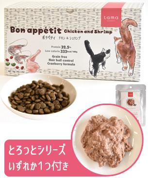 tama ボナペティ チキン&シュリンプ 1kg(50g×20袋)ウェットフード付