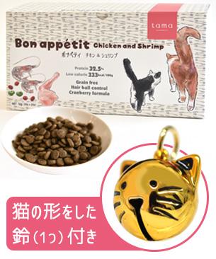 tama ボナペティ チキン&シュリンプ 50g×20 鈴付