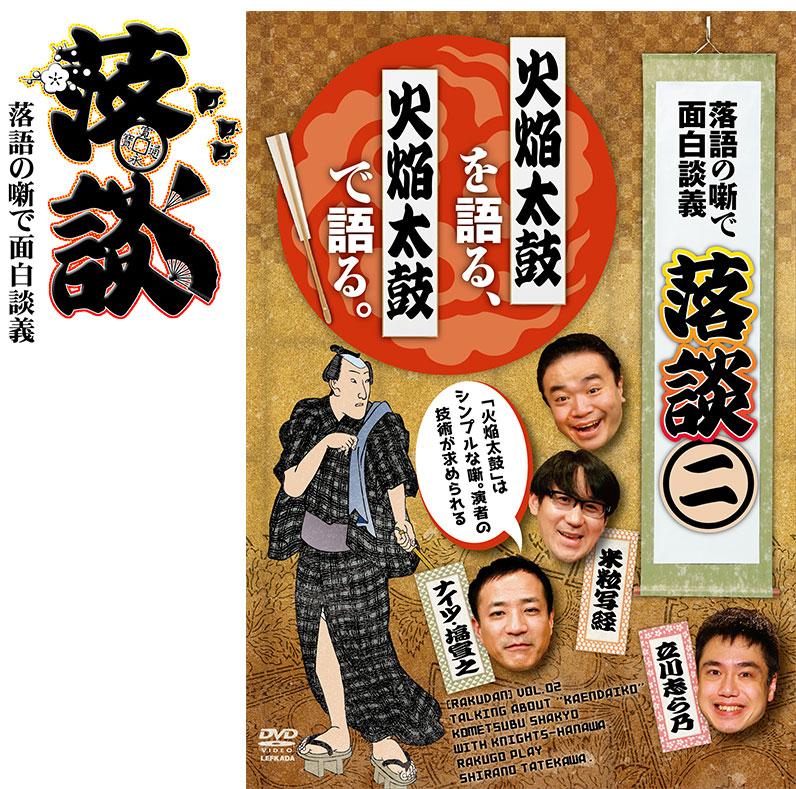 落談♯2「火焔太鼓」 | TOKYO MX モール