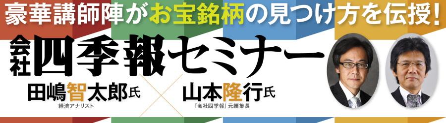会社四季報セミナー(2019年9月)