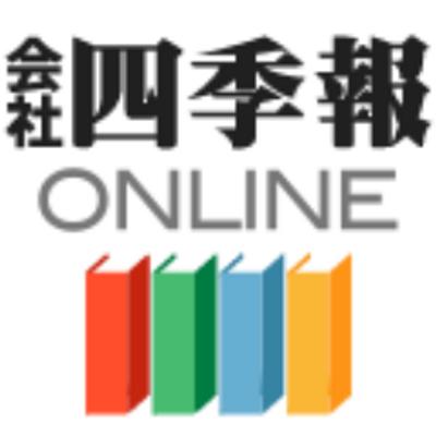 会社四季報オンライン | 東洋経済新報社