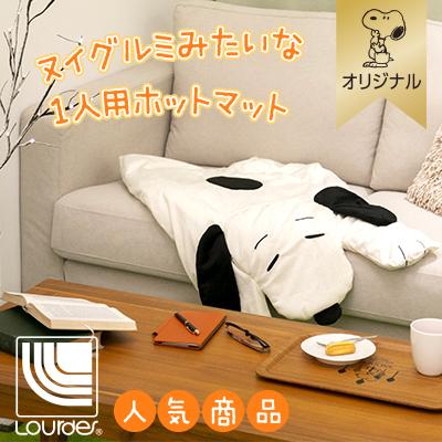 【おかいものSNOOPYオリジナル】PEANUTS×ルルド ホットエリア(うつぶせ)