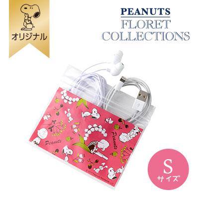 【おかいものSNOOPYオリジナル】FLORETジッパーバッグS