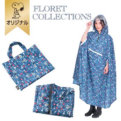 【おかいものSNOOPYオリジナル】FLORETサイクルコート