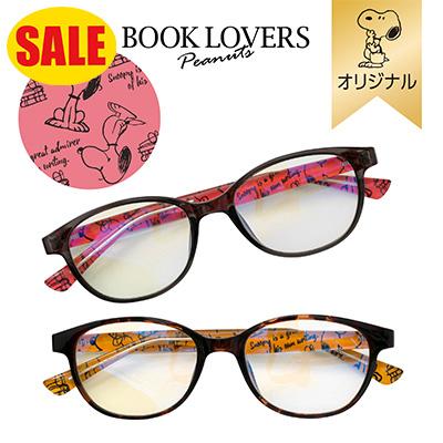 【おかいものSNOOPYオリジナル】 リーディング&PCメガネ(Book lovers)