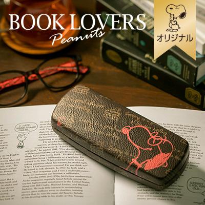 【おかいものSNOOPYオリジナル】 メガネケース(Book lovers)