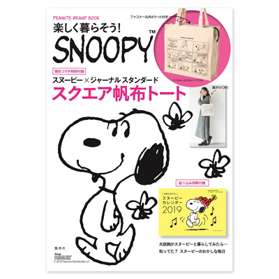 PEANUTS BRAND MOOK 楽しく暮らそう!SNOOPY
