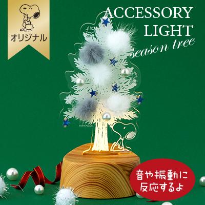 【おかいものSNOOPYオリジナル】 LEDアクセサリースタンド (シーズンツリー)