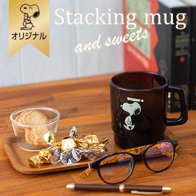 【おかいものSNOOPYオリジナル】 スタッキングマグ (クッキー&チョコレート)