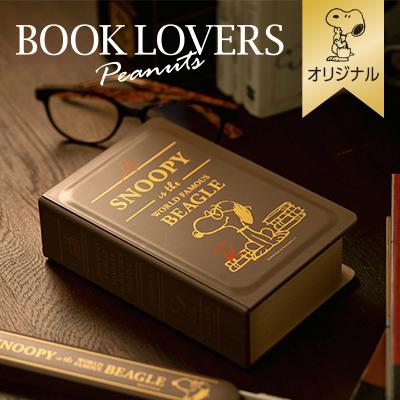 漆器ランチボックス (Book lovers)