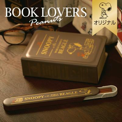 【おかいものSNOOPYオリジナル】 漆器箸箱セット (Book lovers)