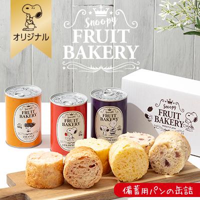 【おかいものSNOOPYオリジナル】 パンの缶詰セット (FRUIT BAKERY)