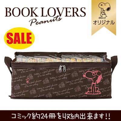 【おかいものSNOOPYオリジナル】 コミック収納ケース (Book lovers)