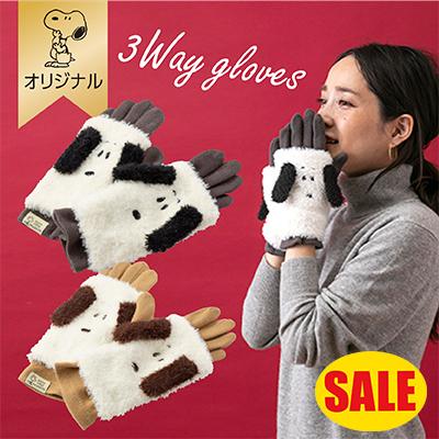 【おかいものSNOOPYオリジナル】3WAYふわモコ手袋セット