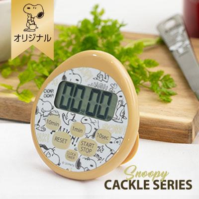 【おかいものSNOOPYオリジナル】キッチンタイマー(CACKLE)