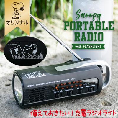 【おかいものSNOOPYオリジナル】充電ラジオライト(ビーグル・スカウト)