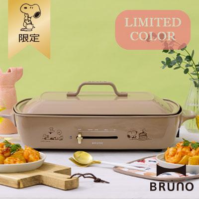 【おかいものSNOOPY限定】BRUNOホットプレートグランデサイズ 限定カラー(Happy meal time)