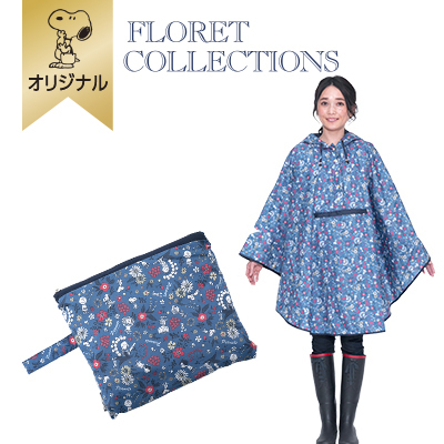 【おかいものSNOOPYオリジナル】FLORETポケッタブルポンチョ