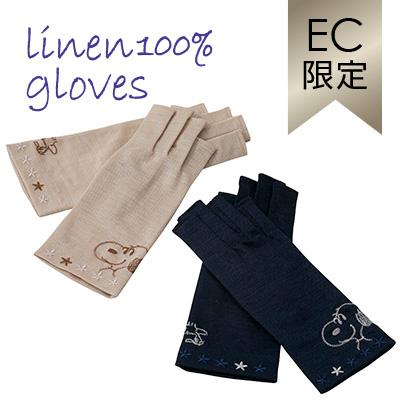 【おかいものSNOOPY限定】リネン(麻)手袋ショート 4,320円(税込)