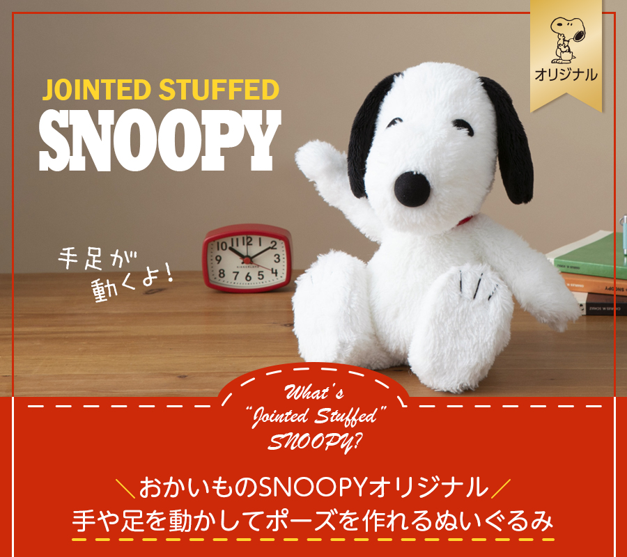 SPECIAL SNOOPY Debut!