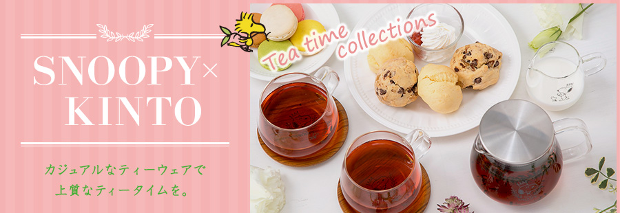SNOOPY×KINTO カジュアルなティーウェアで 上質なティータイムを。Tea time collections