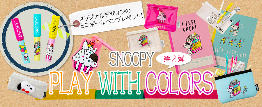 PLAY WITH COLORS第2弾