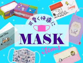 マスク関連アイテム