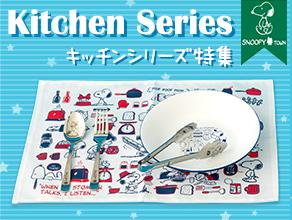 キッチンシリーズ特集