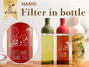 HARIOフィルターインボトル