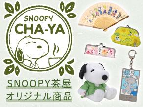 SNOOPY茶屋オリジナル商品
