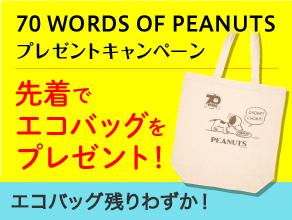 70 WORDS OF PEANUTS プレゼントキャンペーン