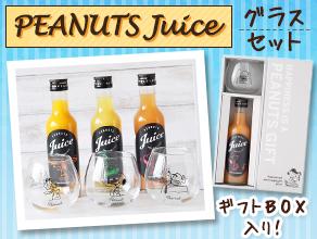 ピーナッツジュース