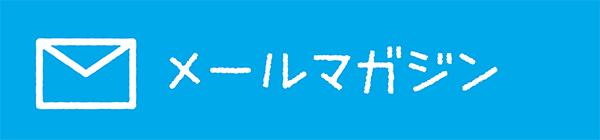 おかいものSNOOPY メールマガジン 最新の商品情報やお得な情報が満載! 登録無料♪