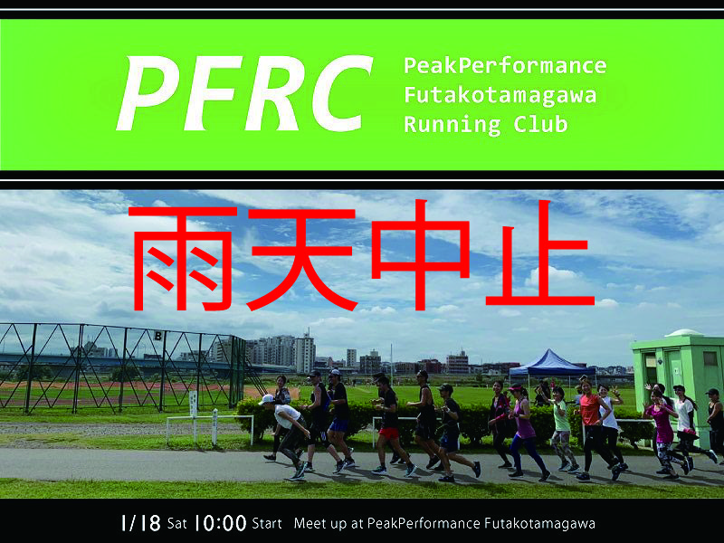 Futakotamagawa meet up Run Vol.16