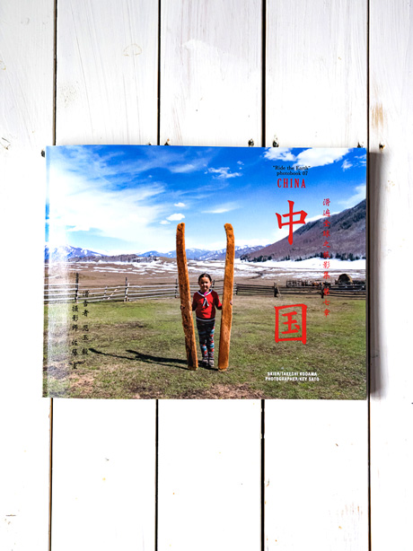 China(Ride The Earth Photobook No.7)