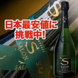 シャンパン サロン 初級編〜上級向けまで!シャンパンの銘柄30種類をソムリエが紹介